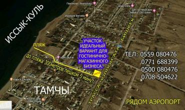 Продается участок под бизнес на в Тамчы