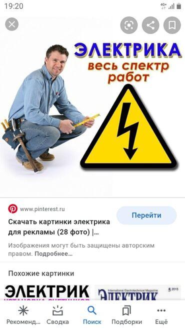 Электрик | Установка бытовой техники, Установка люстр, бра, светильников | 3-5 лет опыта