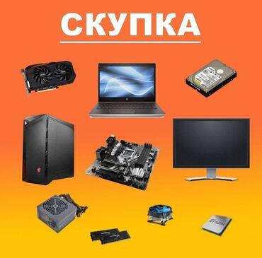 пк бишкек in Кыргызстан | ДРУГИЕ КОМПЛЕКТУЮЩИЕ: Купим ваш компьютер или комплектующие с выгодой для Вас