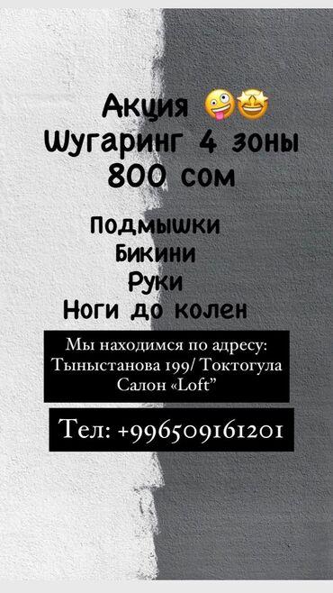 спа для рук в Кыргызстан: Косметолог | Шугаринг