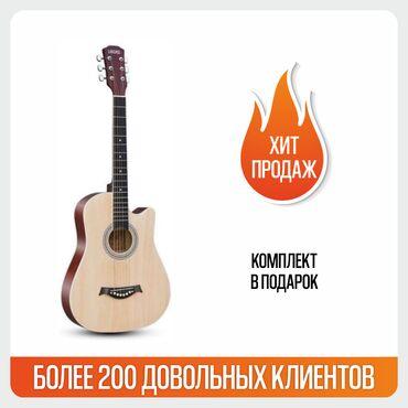 гитары бишкек in Кыргызстан | ГИТАРЫ: Гитары новые акустические. Размер 38. Металлические струны. 18 ладов