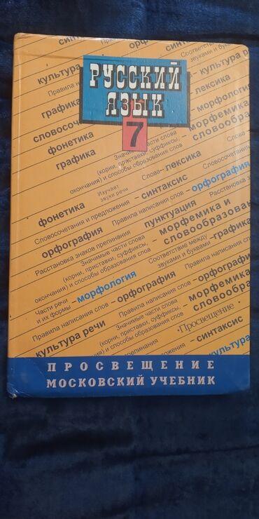 л м бреусенко т а матохина русский язык 5 класс in Кыргызстан   КНИГИ, ЖУРНАЛЫ, CD, DVD: Русский язык за 7 класс М.Т.Баранов, Т.А.Ладыженская