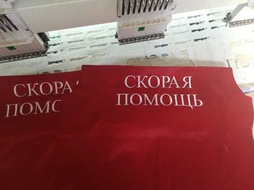 Компьютерная вышивка любой сложности! Качественно, быстро! в Бишкек