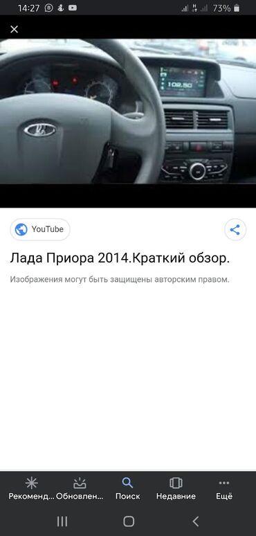 приора в Кыргызстан: Срочно куплю полный панель приоры  Очень ДОРОГО   только ватсап