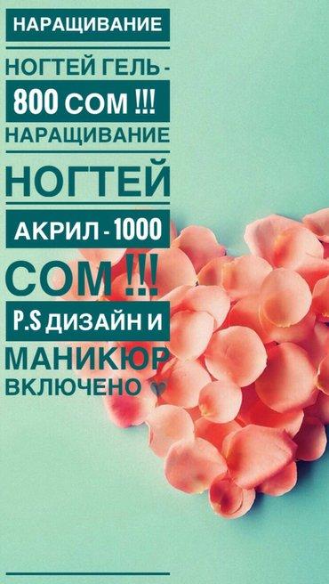 Наращивание ногтей гель   в Бишкек