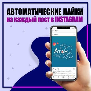 Накрутка Лайков в Instagram от АТОМ в Бишкек
