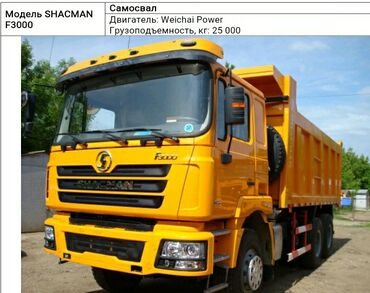 Грузовой и с/х транспорт - Кыргызстан: Характеристика F30001)Внешние габариты (Д*Ш*В) (ММ)- 34502)Внутренний