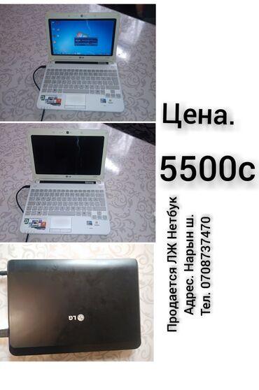 Электроника - Нарын: Нетбук сатылат  Цена. 5500с Адрес Нарын ш Ак Коргондо