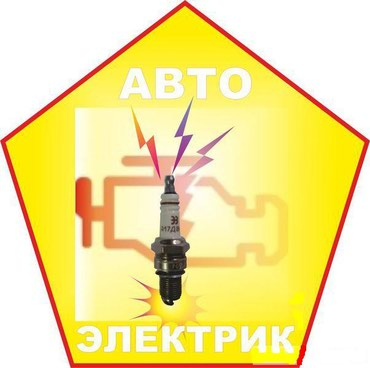 Автоэлектрик. Вот услуги которые я в Бишкек