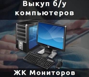 Скупка б/у ПК и комплектующих в Бишкек