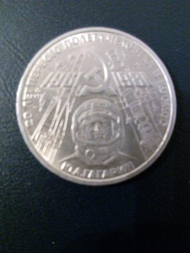 1 рубль. Гагарин. в Бишкек