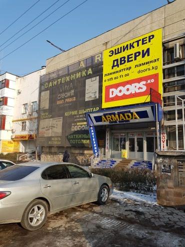 Сдаю в аренду торговые площади до 320 м2 в Бишкек