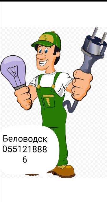 Электрик   Прокладка, замена кабеля   Больше 6 лет опыта