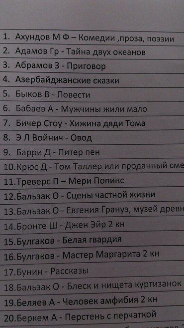 Bakı şəhərində Продаю книги 5 азн одна книга