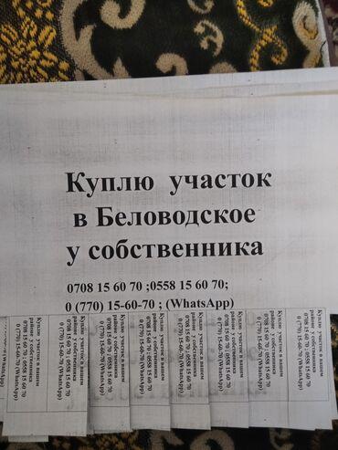 Земельные участки - Беловодское: Продам соток Строительство от собственника