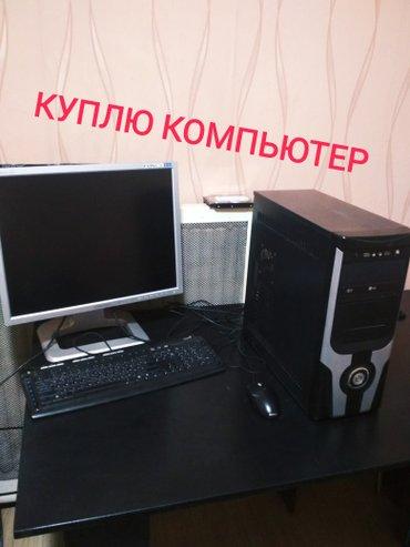 срочно куплю компьютер, монитор,принтер. рабочий и не рабочий в Бишкек