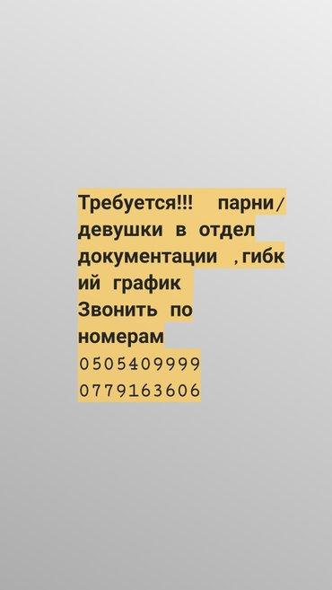 🏢 в Бишкек