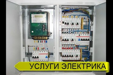 Электрик Бишкек. электромонтаж Бишкек.  электроработы. замена и устано в Бишкек