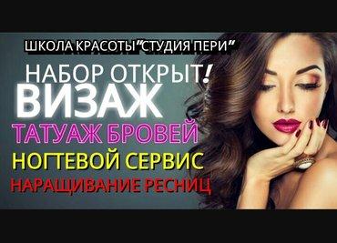 Открыт набор!!! Раскройте свой талант вместе с нами! Визаж, базовый в Бишкек