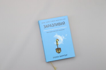 """Спорт и хобби - Украина: Книга """"Заразливий. Психологія вірусного маркетингу"""" Йона Бергер    Пал"""