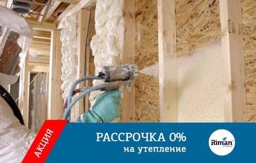 Утепление дома пенополиуретаном. в Сокулук