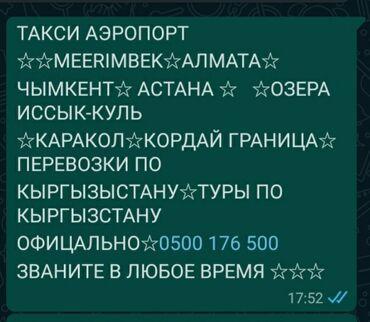 Отдых на Иссык-Куле - Манас: ТАКСИ АЭРОПОРТ