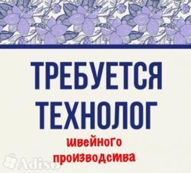 Технологи - Кыргызстан: Срочно опытный технолог керек р-н Церковь (Ташкентская-Исанова)