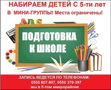 holodilnikov i kondicionerov в Кыргызстан: Подготовка к школе  набираем детей с 5-ти лет в мини-группы! места ог