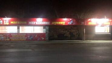 морозильники в бишкеке in Кыргызстан   МОРОЗИЛЬНИКИ: Продается магазин + фастфуд - действующий бизнес
