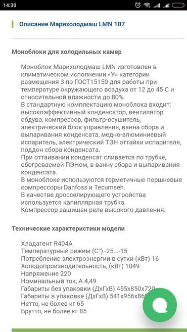 Низкотемпературный моноблок для в Бишкек - фото 2