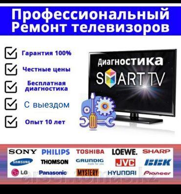 hp x20 led в Кыргызстан: Ремонт телевизоров  Замена подсветки  Гарантия от 2х месяцев!!