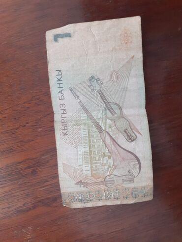 Спорт и хобби - Новопокровка: Купюра 1999 год продаю