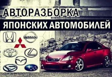 запчасти на японские авто в Кыргызстан: Оригинальные японские запчасти для японских автомобилей