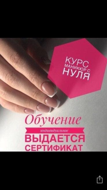 Стань специалистом самой в Бишкек