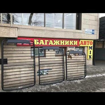 Аксессуары для авто в Кыргызстан: Багажники корзины