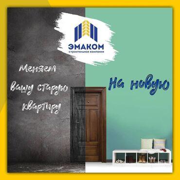 квартиры-в-оше-продажа в Кыргызстан: Продается квартира: 1 комната, 45 кв. м