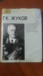 Г. К. Жуков. Фотоальбом о выдающемся советском полководце маршале