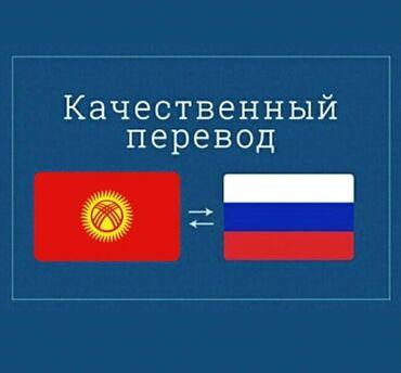 Перевод текстов. Русский-Кыргызский, Кыргызкий - Русский. Сделаем