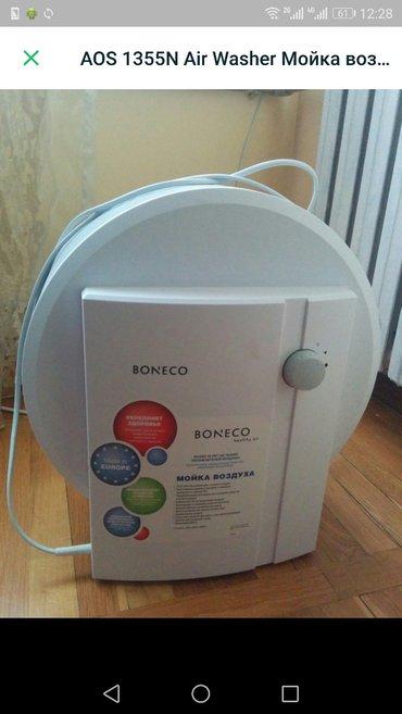 Мойка воздуха + увлажнитель BONECO (made in Switzerland), почти как но в Бишкек