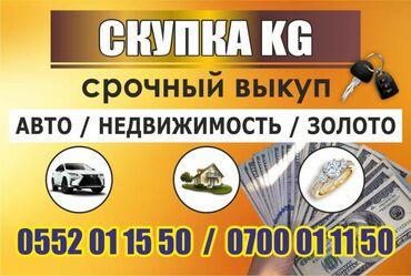 купить 3х комнатную квартиру в Кыргызстан: Lexus 5.7 л. 2008 | 100000 км