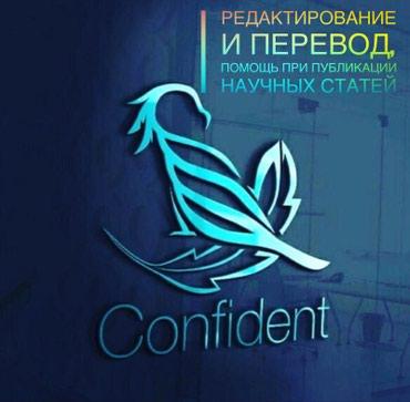 Помощь при публикации научных статей, в Бишкек