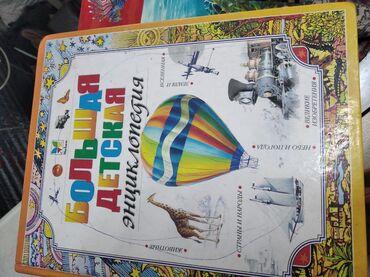 Детские энциклопедии пр.во.москва.б/у.в отличном состоянии