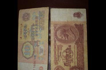 Купюры в Кыргызстан: Продам 10 рублей 800 сом за пару или по 400 один состояние отличное