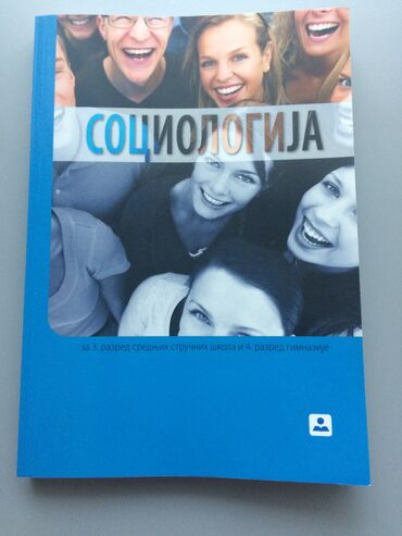 Ostalo | Gornji Milanovac: Prodajem novu i nekoriscenu knjigu iz sociologije