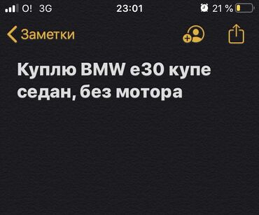 bmw-1-series в Кыргызстан: BMW 3 series 1.8 л. 1987 | 11111 км