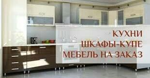 Мебель на заказ кухни купе шкаф  в Лебединовка