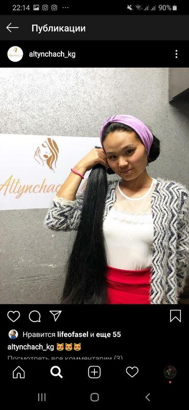 Другое - Кыргызстан: Чач сатып алам!эн жогорку баада 45 см жогору,уйунузго барып алып