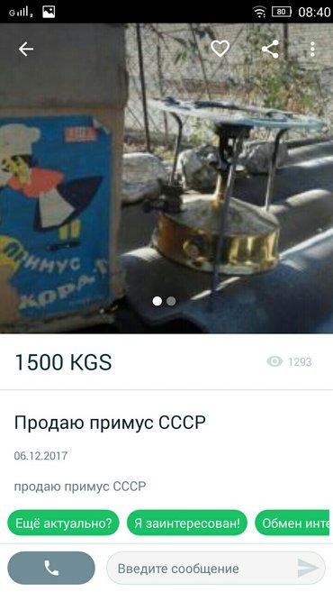 Продаю примус ссср в Токмак