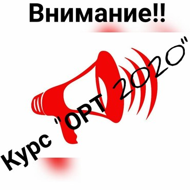 подготовка к орт в Кыргызстан: Подготовка к ОРТ