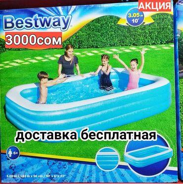 Прямоугольный надувной бассейн Bestway для детей от 6 лет. Изготовлен